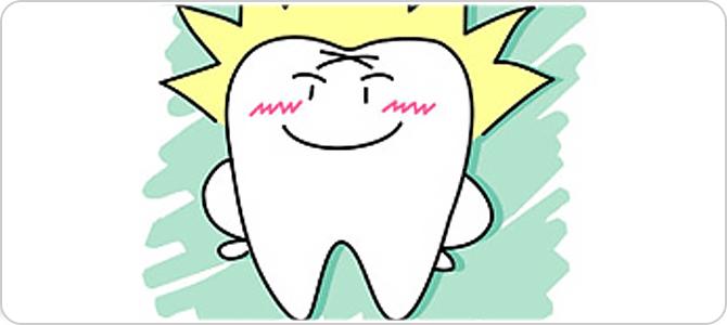 虫歯「予防」への対策