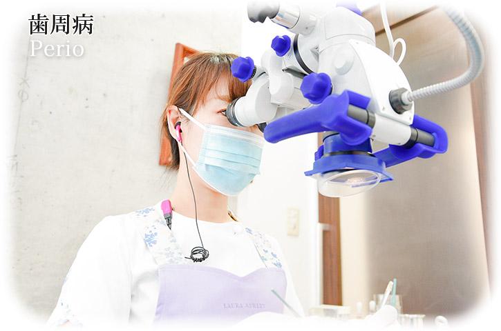 歯周病| Perio